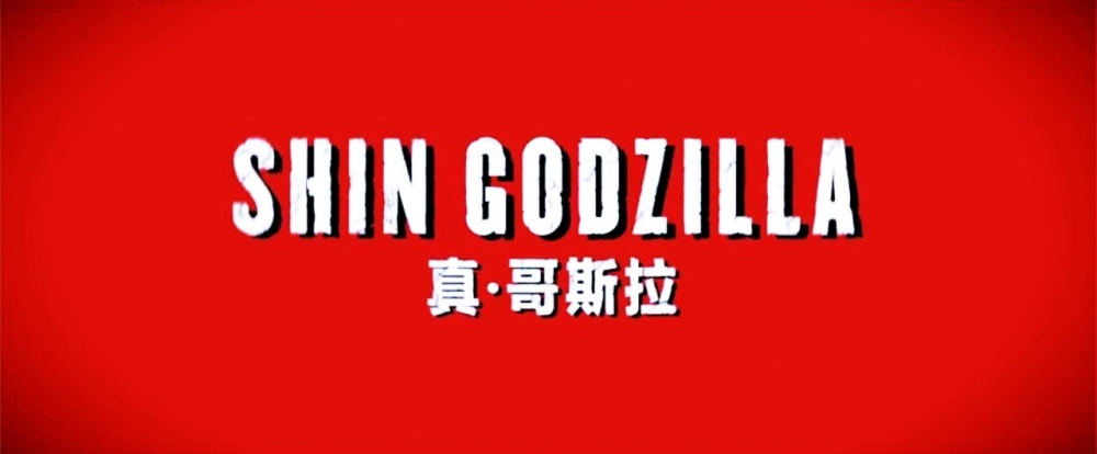 godzilla-shin-title1