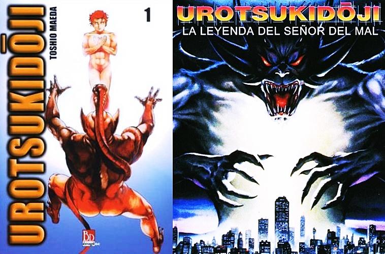 urotsukidoji_01-manga