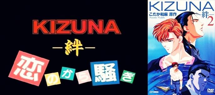 kizuna-double