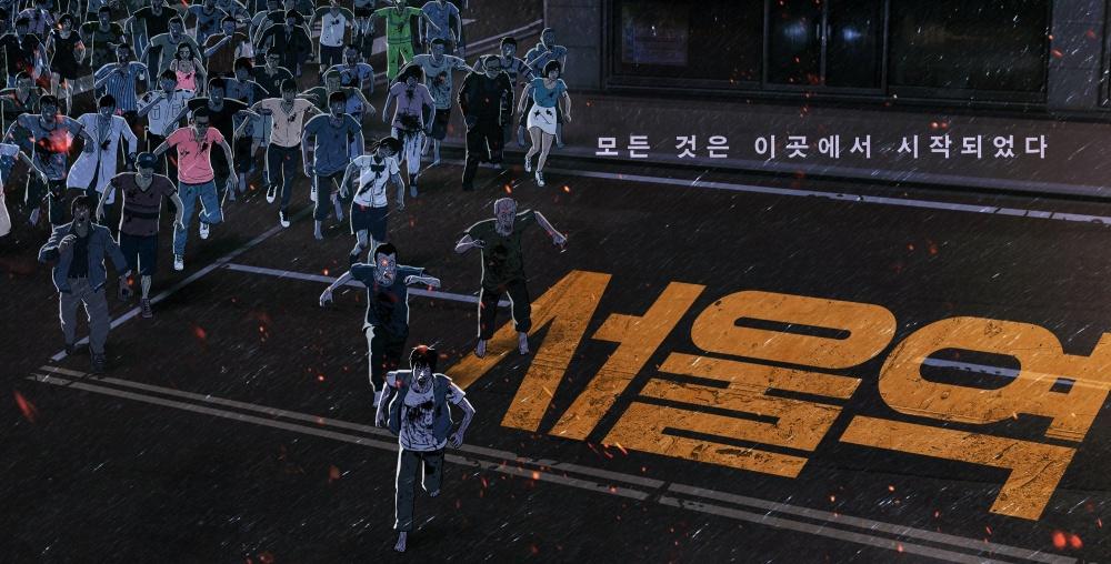Seoul Station Poster Part
