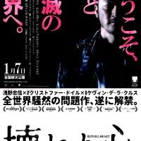 RUINED HEART (2014)